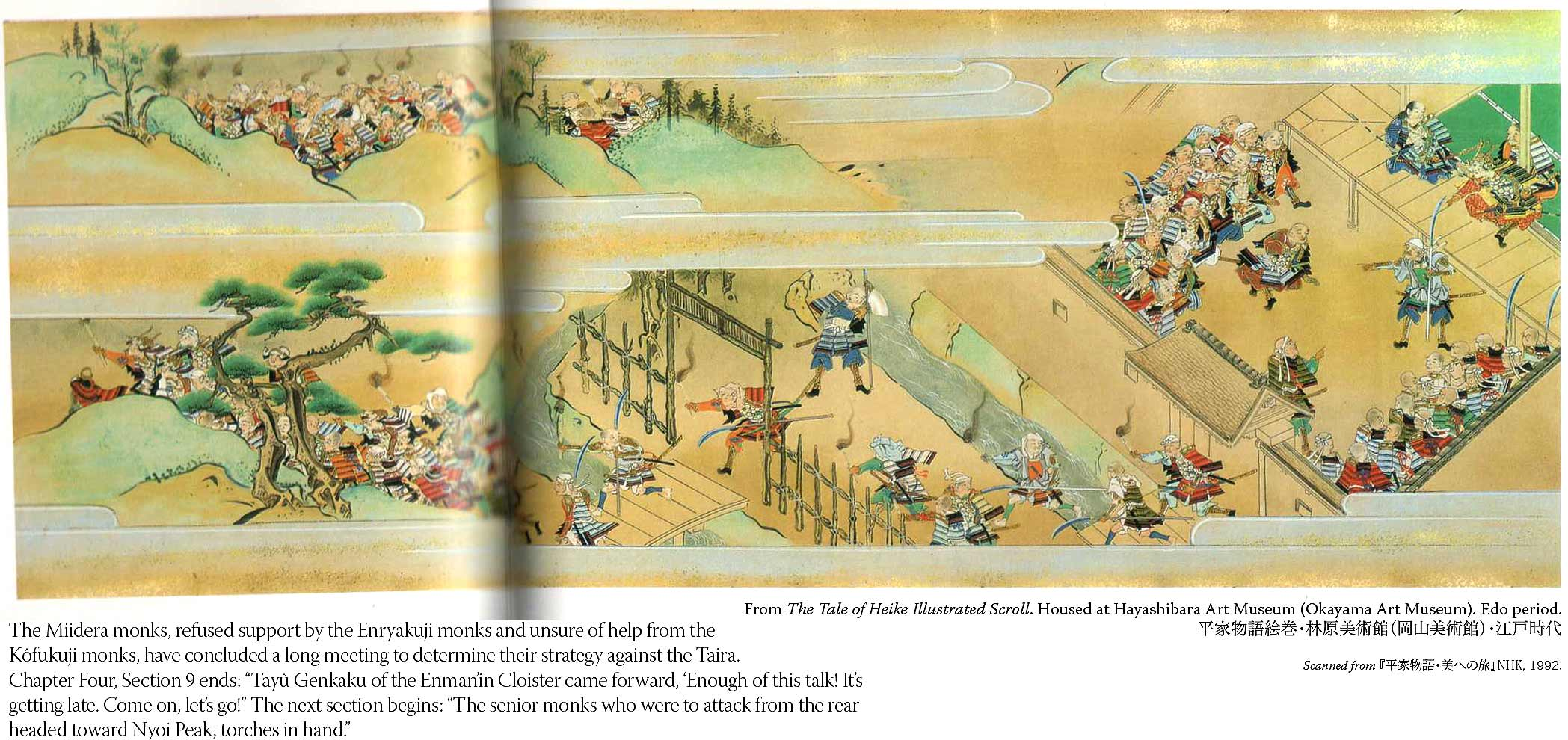 tale of the heike The tale of the heike waterscreen scrolls: genpei yashima battle - fountains of bellagio teamlab, 2016,calligraphy: sisyu, sound: hideaki takahashi, biwa, narration:yoshiko sakata.